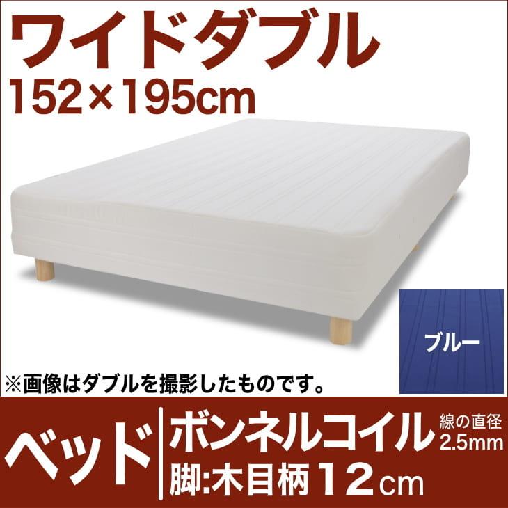 セレクトベッド ボンネルコイルスプリング(線の直径2.5mm) 脚:木目柄(12cm) ワイドダブルサイズ(152×195cm) ブルー【脚付マットレス・ヘッドボードレス・スプリング・ベット・べっど・べっと・BED・寝具・家具・送料無料・日本製】