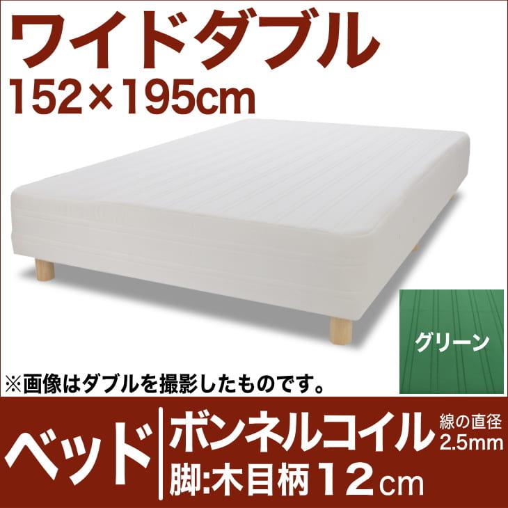 セレクトベッド ボンネルコイルスプリング(線の直径2.5mm) 脚:木目柄(12cm) ワイドダブルサイズ(152×195cm) グリーン【脚付マットレス・ヘッドボードレス・スプリング・ベット・べっど・べっと・BED・寝具・家具・送料無料・日本製】