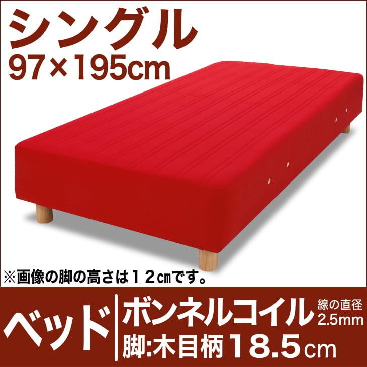 セレクトベッド ボンネルコイルスプリング(線の直径2.5mm) 脚:木目柄(18.5cm) シングルサイズ(97×195cm) レッド【脚付マットレス・ヘッドボードレス・スプリング・ベット・べっど・べっと・BED・寝具・家具・送料無料・日本製】