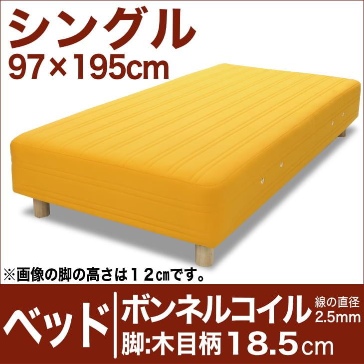 セレクトベッド ボンネルコイルスプリング(線の直径2.5mm) 脚:木目柄(18.5cm) シングルサイズ(97×195cm) イエロー【脚付マットレス・ヘッドボードレス・スプリング・ベット・べっど・べっと・BED・寝具・家具・送料無料・日本製】