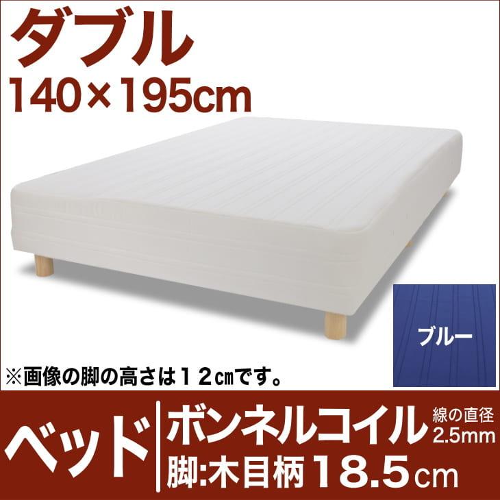 セレクトベッド ボンネルコイルスプリング(線の直径2.5mm) 脚:木目柄(18.5cm) ダブルサイズ(140×195cm) ブルー【脚付マットレス・ヘッドボードレス・スプリング・ベット・べっど・べっと・BED・寝具・家具・送料無料・日本製】