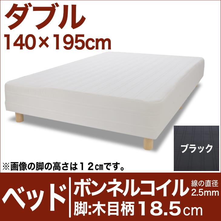 セレクトベッド ボンネルコイルスプリング(線の直径2.5mm) 脚:木目柄(18.5cm) ダブルサイズ(140×195cm) ブラック【脚付マットレス・ヘッドボードレス・スプリング・ベット・べっど・べっと・BED・寝具・家具・送料無料・日本製】