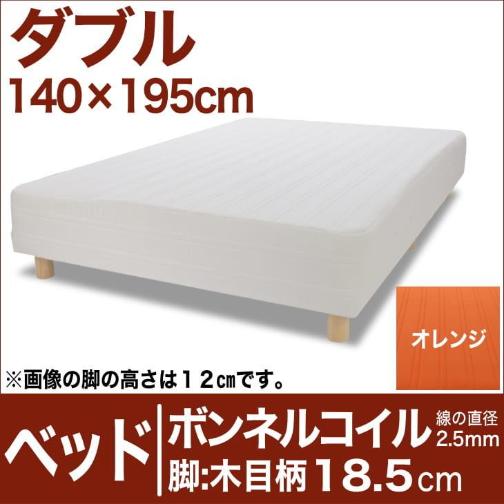 セレクトベッド ボンネルコイルスプリング(線の直径2.5mm) 脚:木目柄(18.5cm) ダブルサイズ(140×195cm) オレンジ【脚付マットレス・ヘッドボードレス・スプリング・ベット・べっど・べっと・BED・寝具・家具・送料無料・日本製】