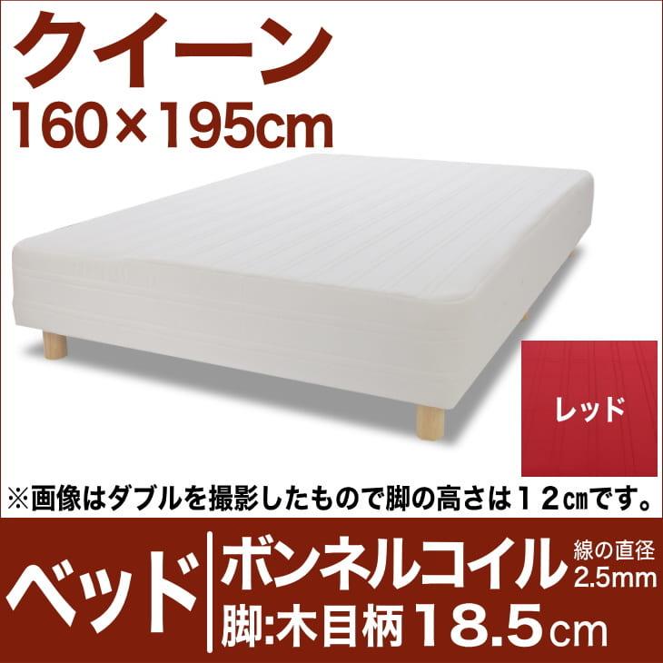 セレクトベッド ボンネルコイルスプリング(線の直径2.5mm) 脚:木目柄(18.5cm) クイーンサイズ(160×195cm) レッド【脚付マットレス・ヘッドボードレス・スプリング・ベット・べっど・べっと・BED・寝具・家具・送料無料・日本製】