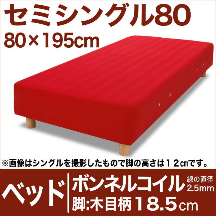 セレクトベッド ボンネルコイルスプリング(線の直径2.5mm) 脚:木目柄(18.5cm) セミシングル80サイズ(80×195cm) レッド【脚付マットレス・ヘッドボードレス・スプリング・ベット・べっど・べっと・BED・寝具・家具・送料無料・日本製】