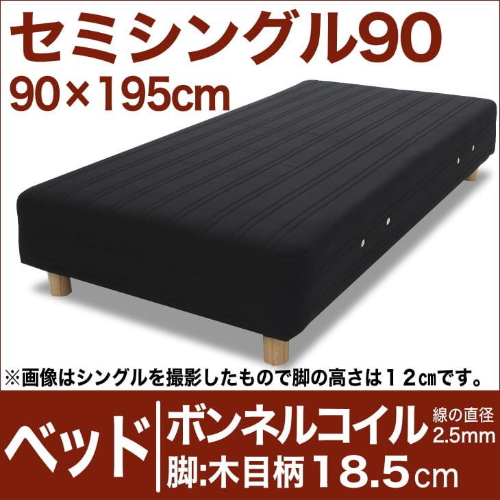 セレクトベッド ボンネルコイルスプリング(線の直径2.5mm) 脚:木目柄(18.5cm) セミシングル90サイズ(90×195cm) ブラック【脚付マットレス・ヘッドボードレス・スプリング・ベット・べっど・べっと・BED・寝具・家具・送料無料・日本製】