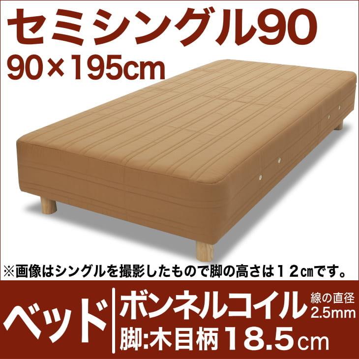 セレクトベッド ボンネルコイルスプリング(線の直径2.5mm) 脚:木目柄(18.5cm) セミシングル90サイズ(90×195cm) ライトブラウン【脚付マットレス・ヘッドボードレス・スプリング・ベット・べっど・べっと・BED・寝具・家具・送料無料・日本製】
