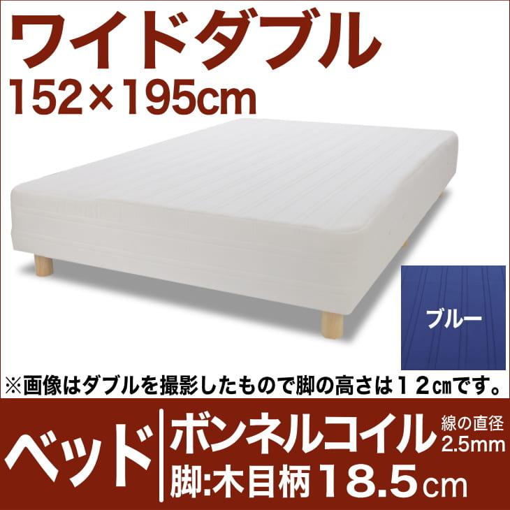 セレクトベッド ボンネルコイルスプリング(線の直径2.5mm) 脚:木目柄(18.5cm) ワイドダブルサイズ(152×195cm) ブルー【脚付マットレス・ヘッドボードレス・スプリング・ベット・べっど・べっと・BED・寝具・家具・送料無料・日本製】