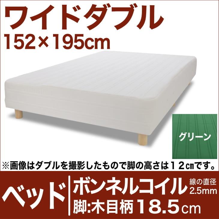 セレクトベッド ボンネルコイルスプリング(線の直径2.5mm) 脚:木目柄(18.5cm) ワイドダブルサイズ(152×195cm) グリーン【脚付マットレス・ヘッドボードレス・スプリング・ベット・べっど・べっと・BED・寝具・家具・送料無料・日本製】