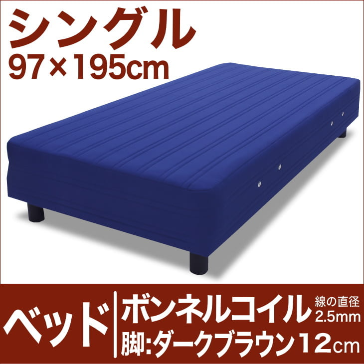 セレクトベッド ボンネルコイルスプリング(線の直径2.5mm) 脚:ダークブラウン色(12cm) シングルサイズ(97×195cm) ブルー【脚付マットレス・ヘッドボードレス・スプリング・ベット・べっど・べっと・BED・寝具・家具・送料無料・日本製】