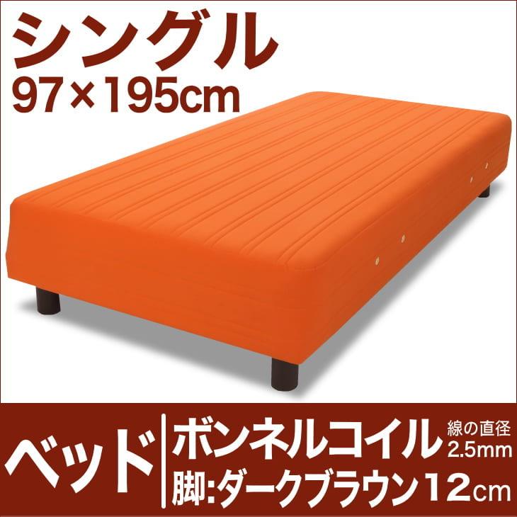 セレクトベッド ボンネルコイルスプリング(線の直径2.5mm) 脚:ダークブラウン色(12cm) シングルサイズ(97×195cm) オレンジ【脚付マットレス・ヘッドボードレス・スプリング・ベット・べっど・べっと・BED・寝具・家具・送料無料・日本製】