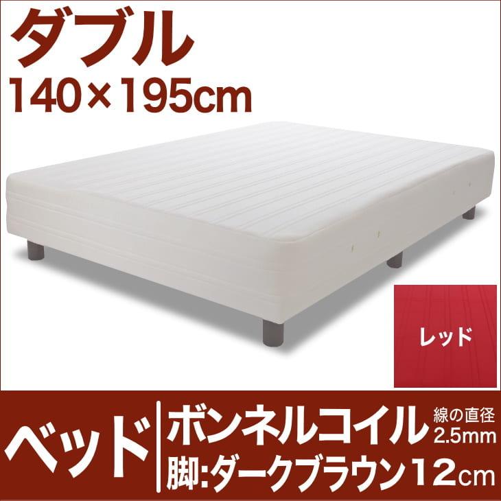 セレクトベッド ボンネルコイルスプリング(線の直径2.5mm) 脚:ダークブラウン色(12cm) ダブルサイズ(140×195cm) レッド【脚付マットレス・ヘッドボードレス・スプリング・ベット・べっど・べっと・BED・寝具・家具・送料無料・日本製】