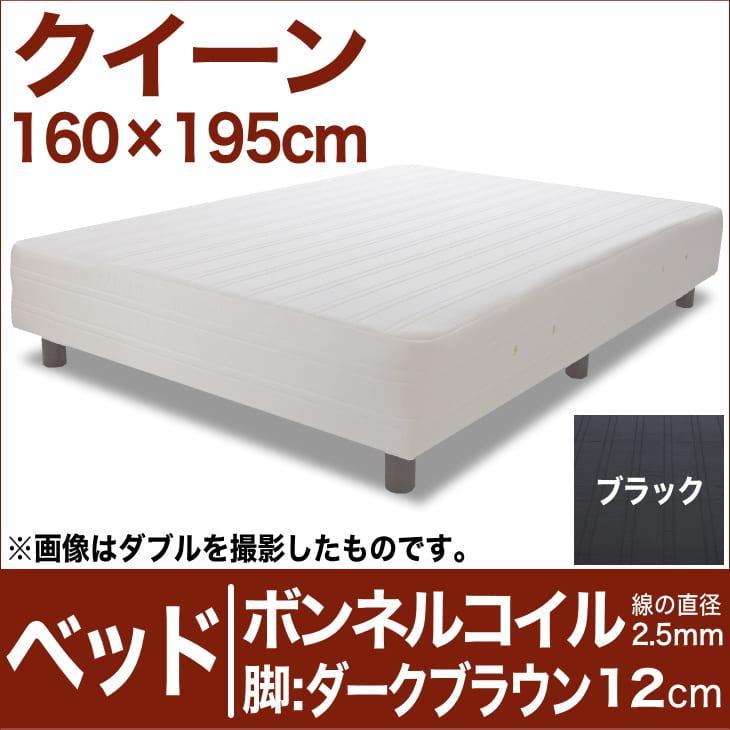 セレクトベッド ボンネルコイルスプリング(線の直径2.5mm) 脚:ダークブラウン色(12cm) クイーンサイズ(160×195cm) ブラック【脚付マットレス・ヘッドボードレス・スプリング・ベット・べっど・べっと・BED・寝具・家具・送料無料・日本製】