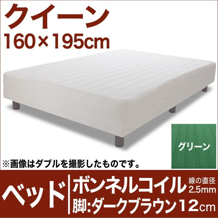 セレクトベッド ボンネルコイルスプリング(線の直径2.5mm) 脚:ダークブラウン色(12cm) クイーンサイズ(160×195cm) グリーン【脚付マットレス・ヘッドボードレス・スプリング・ベット・べっど・べっと・BED・寝具・家具・送料無料・日本製】
