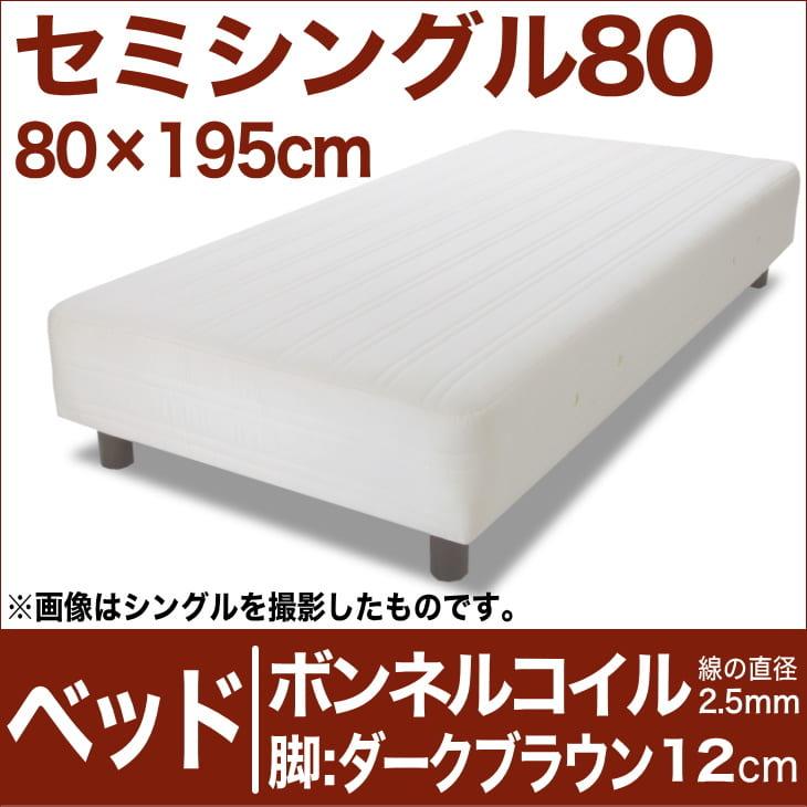セレクトベッド ボンネルコイルスプリング(線の直径2.5mm) 脚:ダークブラウン色(12cm) セミシングル80サイズ(80×195cm) 生成(キナリ)【脚付マットレス・ヘッドボードレス・スプリング・ベット・べっど・べっと・BED・寝具・家具・送料無料・日本製】