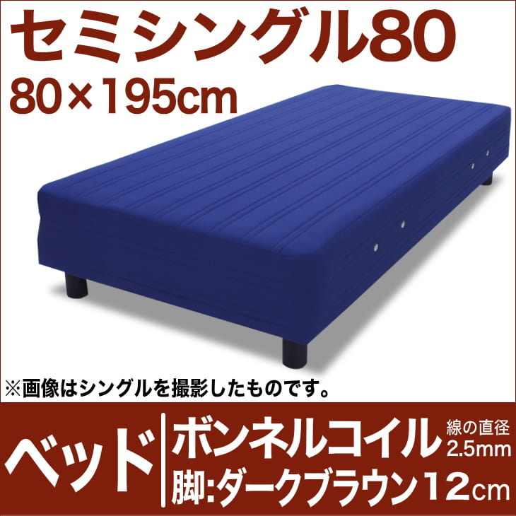 セレクトベッド ボンネルコイルスプリング(線の直径2.5mm) 脚:ダークブラウン色(12cm) セミシングル80サイズ(80×195cm) ブルー【脚付マットレス・ヘッドボードレス・スプリング・ベット・べっど・べっと・BED・寝具・家具・送料無料・日本製】