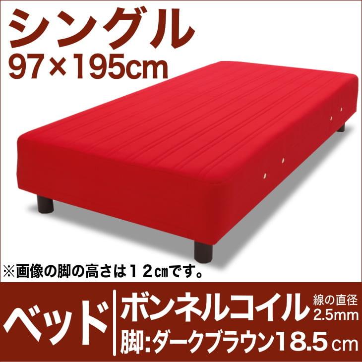 セレクトベッド ボンネルコイルスプリング(線の直径2.5mm) 脚:ダークブラウン色(18.5cm) シングルサイズ(97×195cm) レッド【脚付マットレス・ヘッドボードレス・スプリング・ベット・べっど・べっと・BED・寝具・家具・送料無料・日本製】