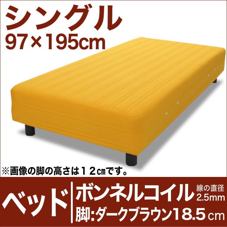セレクトベッド ボンネルコイルスプリング(線の直径2.5mm) 脚:ダークブラウン色(18.5cm) シングルサイズ(97×195cm) イエロー【脚付マットレス・ヘッドボードレス・スプリング・ベット・べっど・べっと・BED・寝具・家具・送料無料・日本製】