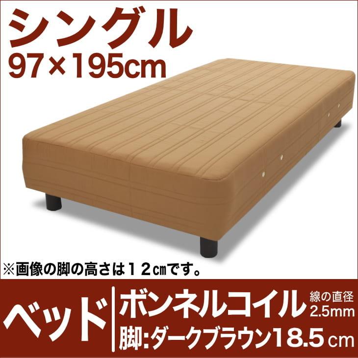 セレクトベッド ボンネルコイルスプリング(線の直径2.5mm) 脚:ダークブラウン色(18.5cm) シングルサイズ(97×195cm) ライトブラウン【脚付マットレス・ヘッドボードレス・スプリング・ベット・べっど・べっと・BED・寝具・家具・送料無料・日本製】