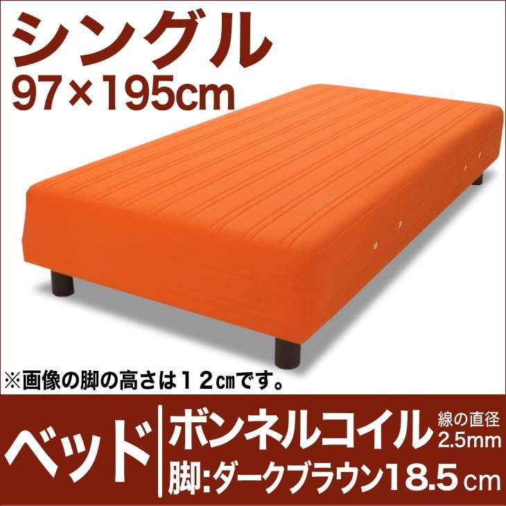 セレクトベッド ボンネルコイルスプリング(線の直径2.5mm) 脚:ダークブラウン色(18.5cm) シングルサイズ(97×195cm) オレンジ【脚付マットレス・ヘッドボードレス・スプリング・ベット・べっど・べっと・BED・寝具・家具・送料無料・日本製】