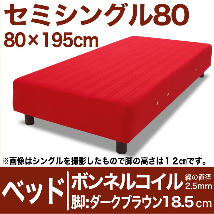 セレクトベッド ボンネルコイルスプリング(線の直径2.5mm) 脚:ダークブラウン色(18.5cm) セミシングル80サイズ(80×195cm) レッド【脚付マットレス・ヘッドボードレス・スプリング・ベット・べっど・べっと・BED・寝具・家具・送料無料・日本製】