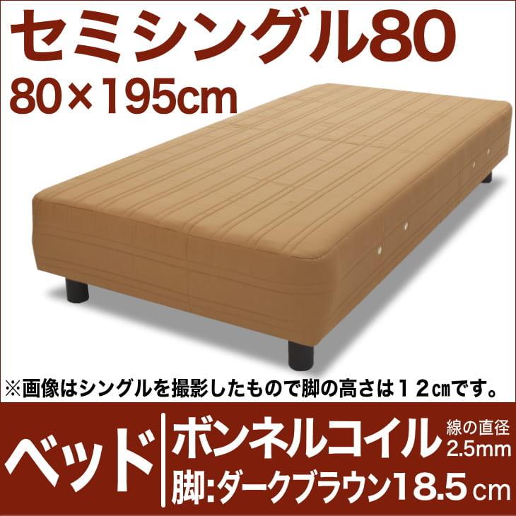 セレクトベッド ボンネルコイルスプリング(線の直径2.5mm) 脚:ダークブラウン色(18.5cm) セミシングル80サイズ(80×195cm) ライトブラウン【脚付マットレス・ヘッドボードレス・スプリング・ベット・べっど・べっと・BED・寝具・家具・送料無料・日本製】
