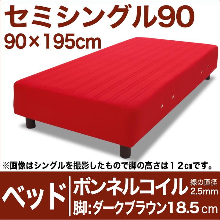 セレクトベッド ボンネルコイルスプリング(線の直径2.5mm) 脚:ダークブラウン色(18.5cm) セミシングル90サイズ(90×195cm) レッド【脚付マットレス・ヘッドボードレス・スプリング・ベット・べっど・べっと・BED・寝具・家具・送料無料・日本製】