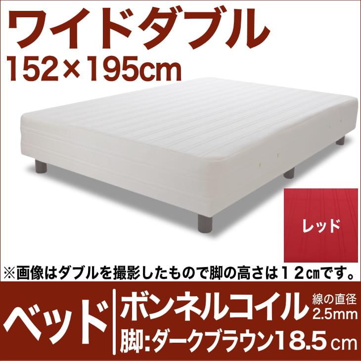 セレクトベッド ボンネルコイルスプリング(線の直径2.5mm) 脚:ダークブラウン色(18.5cm) ワイドダブルサイズ(152×195cm) レッド【脚付マットレス・ヘッドボードレス・スプリング・ベット・べっど・べっと・BED・寝具・家具・送料無料・日本製】