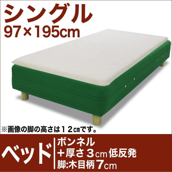 セレクトベッド ボンネルコイルスプリングベッド+厚さ3cm低反発マット 脚:木目柄(7cm) シングルサイズ(97×195cm) グリーン【脚付マットレス・ヘッドボードレス・スプリング・ベット・べっど・べっと・BED・寝具・家具・送料無料・日本製】