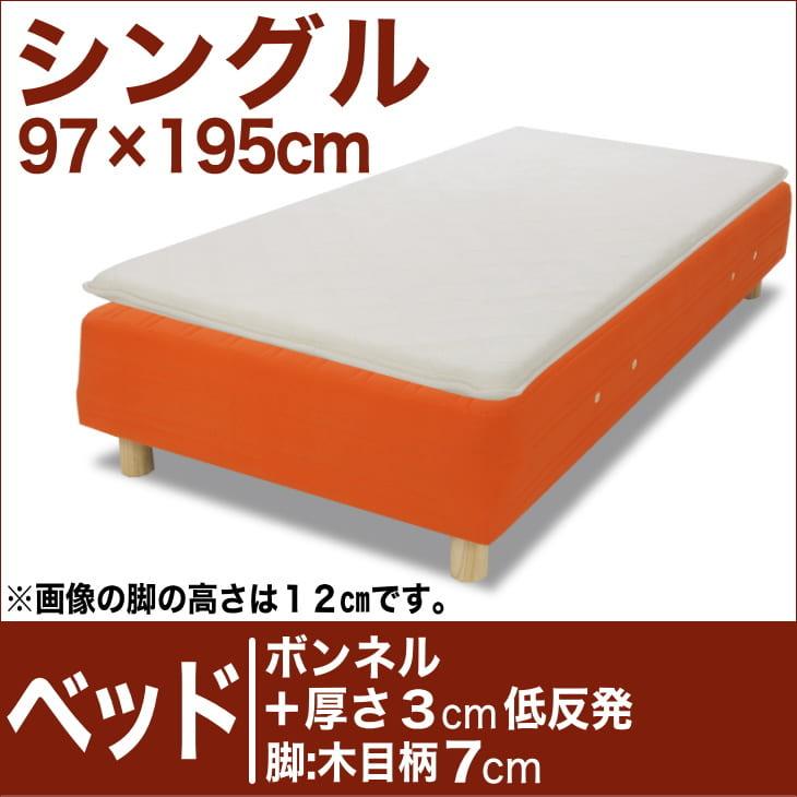 セレクトベッド ボンネルコイルスプリングベッド+厚さ3cm低反発マット 脚:木目柄(7cm) シングルサイズ(97×195cm) オレンジ【脚付マットレス・ヘッドボードレス・スプリング・ベット・べっど・べっと・BED・寝具・家具・送料無料・日本製】