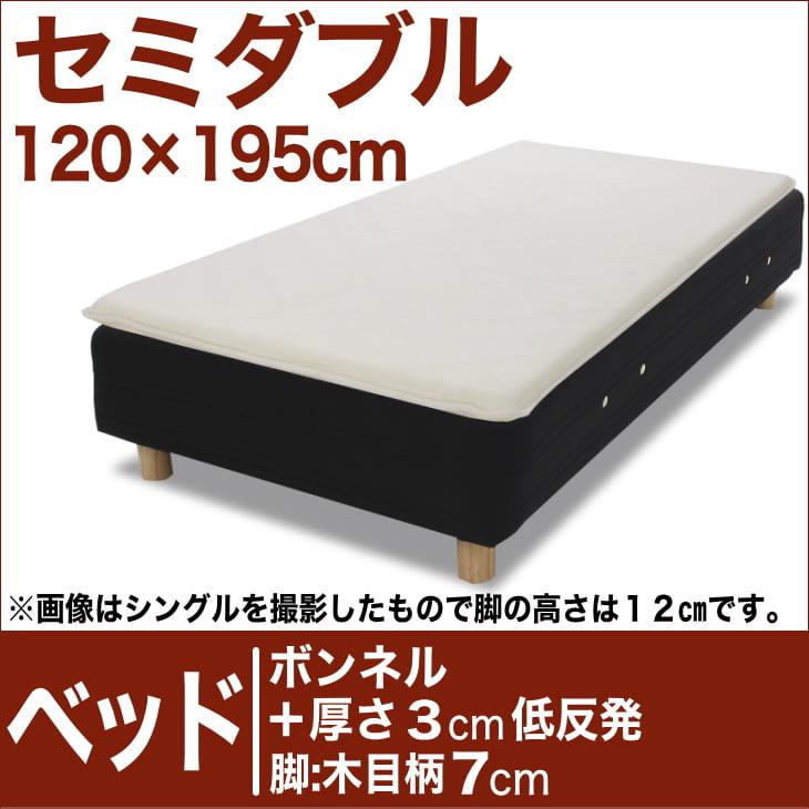 セレクトベッド ボンネルコイルスプリングベッド+厚さ3cm低反発マット 脚:木目柄(7cm) セミダブルサイズ(120×195cm) ブラック【脚付マットレス・ヘッドボードレス・スプリング・ベット・べっど・べっと・BED・寝具・家具・送料無料・日本製】