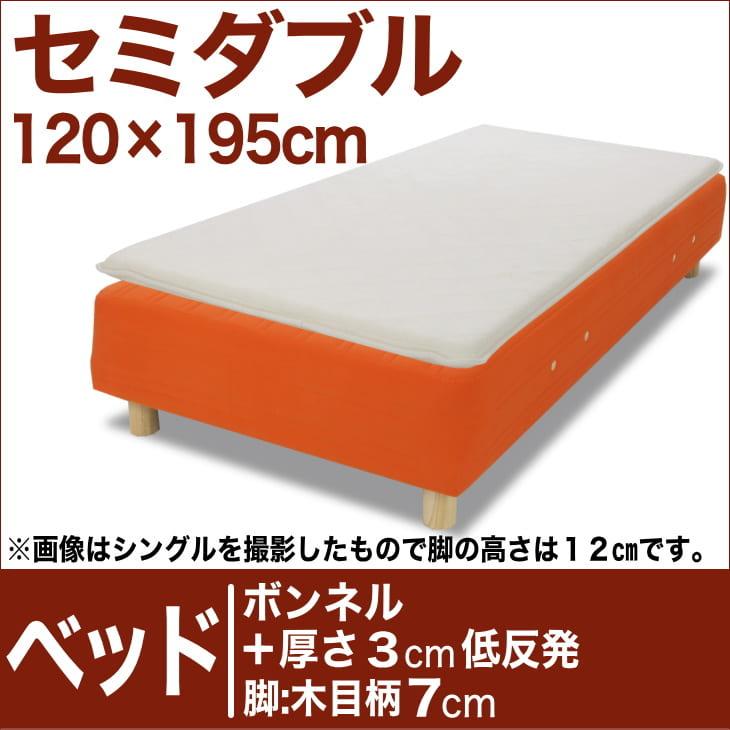 セレクトベッド ボンネルコイルスプリングベッド+厚さ3cm低反発マット 脚:木目柄(7cm) セミダブルサイズ(120×195cm) オレンジ【脚付マットレス・ヘッドボードレス・スプリング・ベット・べっど・べっと・BED・寝具・家具・送料無料・日本製】