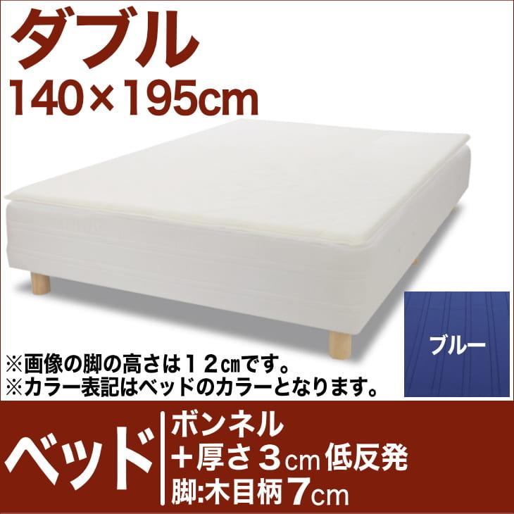 セレクトベッド ボンネルコイルスプリングベッド+厚さ3cm低反発マット 脚:木目柄(7cm) ダブルサイズ(140×195cm) ブルー【脚付マットレス・ヘッドボードレス・スプリング・ベット・べっど・べっと・BED・寝具・家具・送料無料・日本製】
