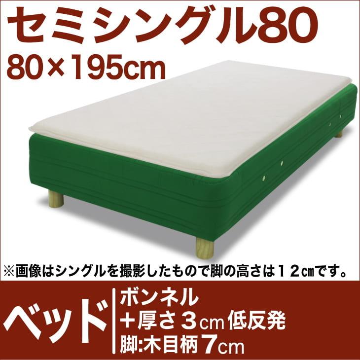 セレクトベッド ボンネルコイルスプリングベッド+厚さ3cm低反発マット 脚:木目柄(7cm) セミシングル80サイズ(80×195cm) グリーン【脚付マットレス・ヘッドボードレス・スプリング・ベット・べっど・べっと・BED・寝具・家具・送料無料・日本製】