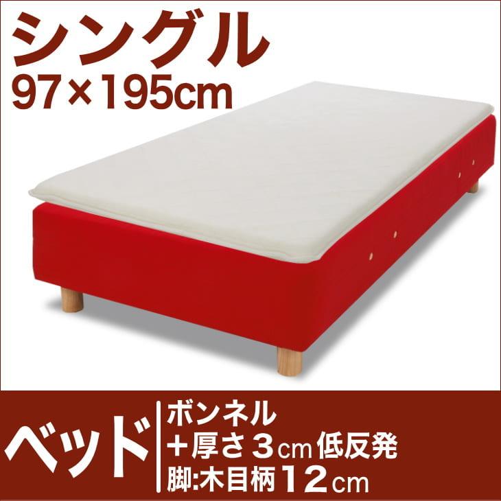 セレクトベッド ボンネルコイルスプリングベッド+厚さ3cm低反発マット 脚:木目柄(12cm) シングルサイズ(97×195cm) レッド【脚付マットレス・ヘッドボードレス・スプリング・ベット・べっど・べっと・BED・寝具・家具・送料無料・日本製】