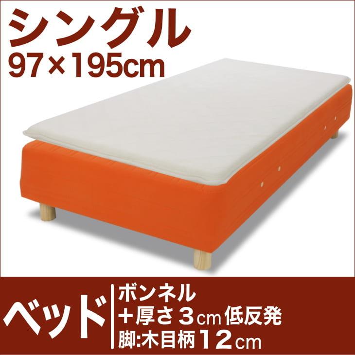 セレクトベッド ボンネルコイルスプリングベッド+厚さ3cm低反発マット 脚:木目柄(12cm) シングルサイズ(97×195cm) オレンジ【脚付マットレス・ヘッドボードレス・スプリング・ベット・べっど・べっと・BED・寝具・家具・送料無料・日本製】