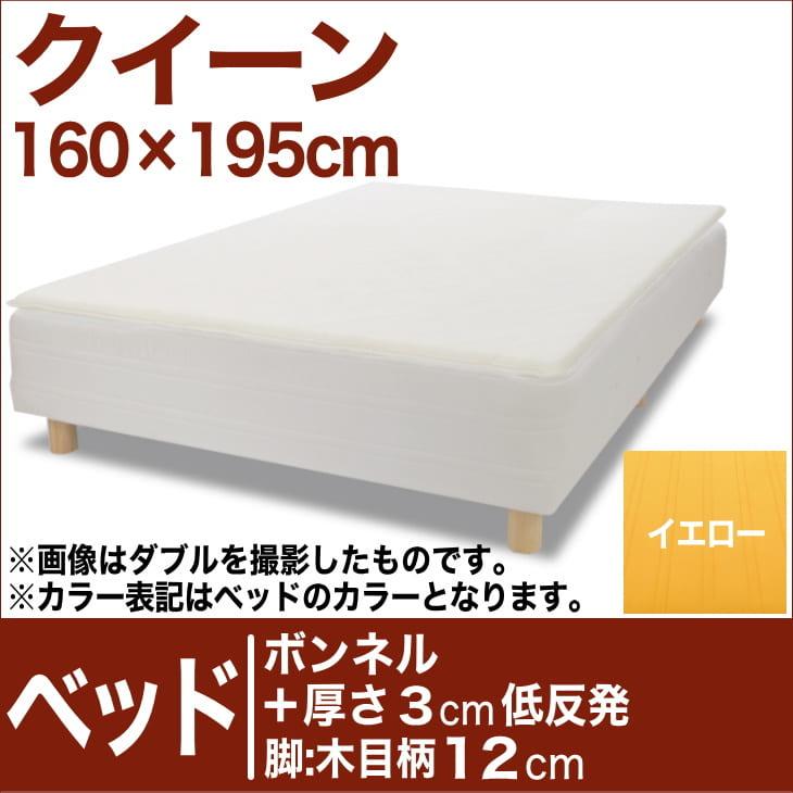 熱販売 セレクトベッド ボンネルコイルスプリングベッド+厚さ3cm低反発マット 脚:木目柄(12cm) クイーンサイズ(160×195cm) イエロー【脚付マットレス・ヘッドボードレス・スプリング・ベット・べっど・べっと・BED・寝具・家具・送料無料・日本製】, 世界的に有名な e22437be