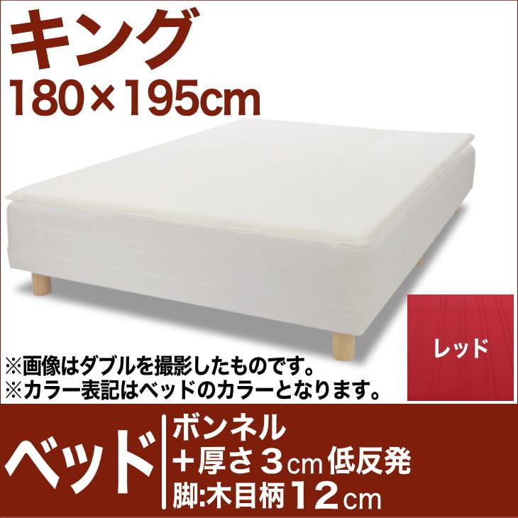セレクトベッド ボンネルコイルスプリングベッド+厚さ3cm低反発マット 脚:木目柄(12cm) キングサイズ(180×195cm) レッド【脚付マットレス・ヘッドボードレス・スプリング・ベット・べっど・べっと・BED・寝具・家具・送料無料・日本製】