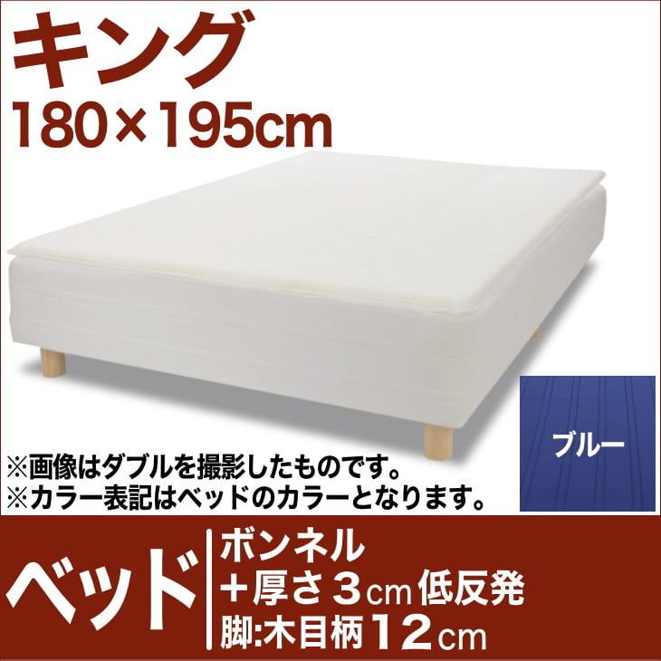 セレクトベッド ボンネルコイルスプリングベッド+厚さ3cm低反発マット 脚:木目柄(12cm) キングサイズ(180×195cm) ブルー【脚付マットレス・ヘッドボードレス・スプリング・ベット・べっど・べっと・BED・寝具・家具・送料無料・日本製】