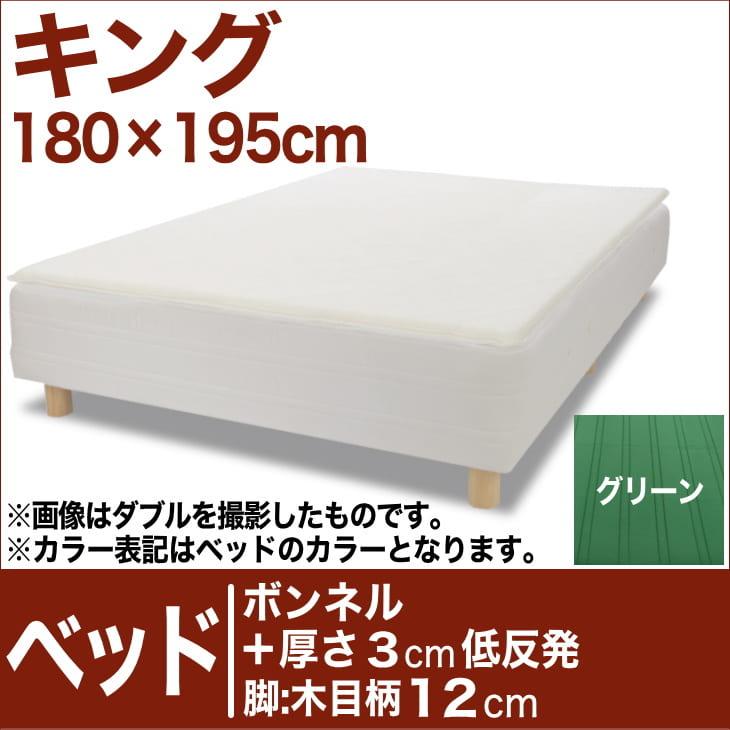 セレクトベッド ボンネルコイルスプリングベッド+厚さ3cm低反発マット 脚:木目柄(12cm) キングサイズ(180×195cm) グリーン【脚付マットレス・ヘッドボードレス・スプリング・ベット・べっど・べっと・BED・寝具・家具・送料無料・日本製】