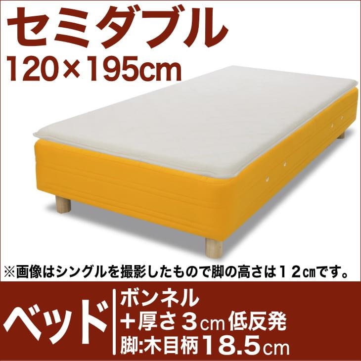 セレクトベッド ボンネルコイルスプリングベッド+厚さ3cm低反発マット 脚:木目柄(18.5cm) セミダブルサイズ(120×195cm) イエロー【脚付マットレス・ヘッドボードレス・スプリング・ベット・べっど・べっと・BED・寝具・家具・送料無料・日本製】