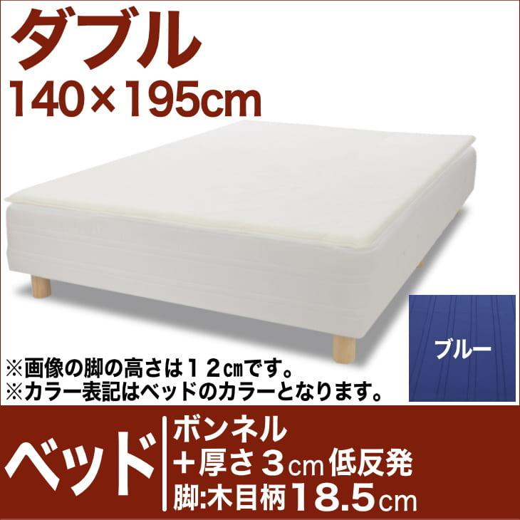 セレクトベッド ボンネルコイルスプリングベッド+厚さ3cm低反発マット 脚:木目柄(18.5cm) ダブルサイズ(140×195cm) ブルー【脚付マットレス・ヘッドボードレス・スプリング・ベット・べっど・べっと・BED・寝具・家具・送料無料・日本製】