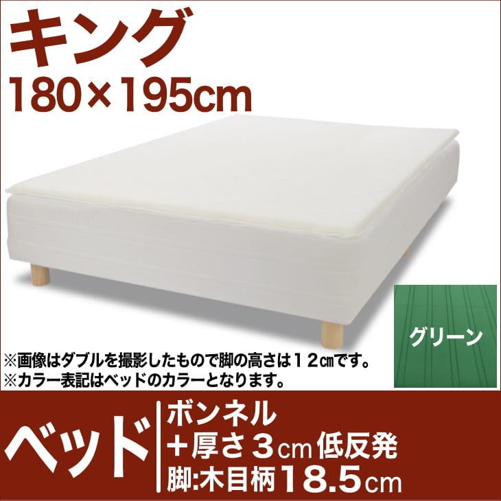 セレクトベッド ボンネルコイルスプリングベッド+厚さ3cm低反発マット 脚:木目柄(18.5cm) キングサイズ(180×195cm) グリーン【脚付マットレス・ヘッドボードレス・スプリング・ベット・べっど・べっと・BED・寝具・家具・送料無料・日本製】