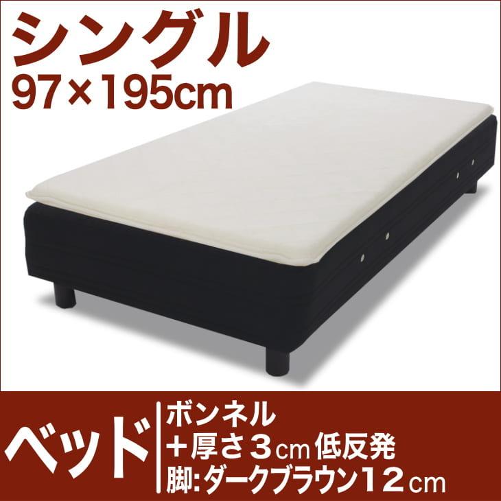 セレクトベッド ボンネルコイルスプリングベッド+厚さ3cm低反発マット 脚:ダークブラウン色(12cm) シングルサイズ(97×195cm) ブラック【脚付マットレス・ヘッドボードレス・スプリング・ベット・べっど・べっと・BED・寝具・家具・送料無料・日本製】