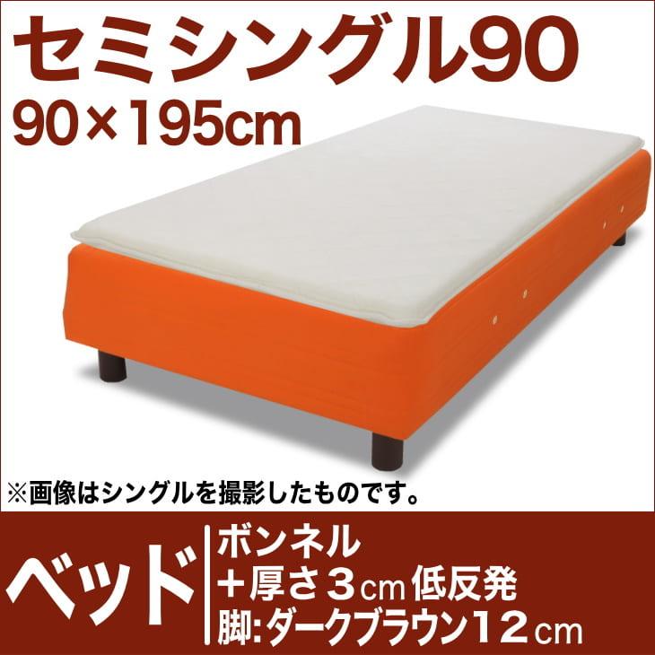 セレクトベッド ボンネルコイルスプリングベッド+厚さ3cm低反発マット 脚:ダークブラウン色(12cm) セミシングル90サイズ(90×195cm) オレンジ【脚付マットレス・ヘッドボードレス・スプリング・ベット・べっど・べっと・BED・寝具・家具・送料無料・日本製】