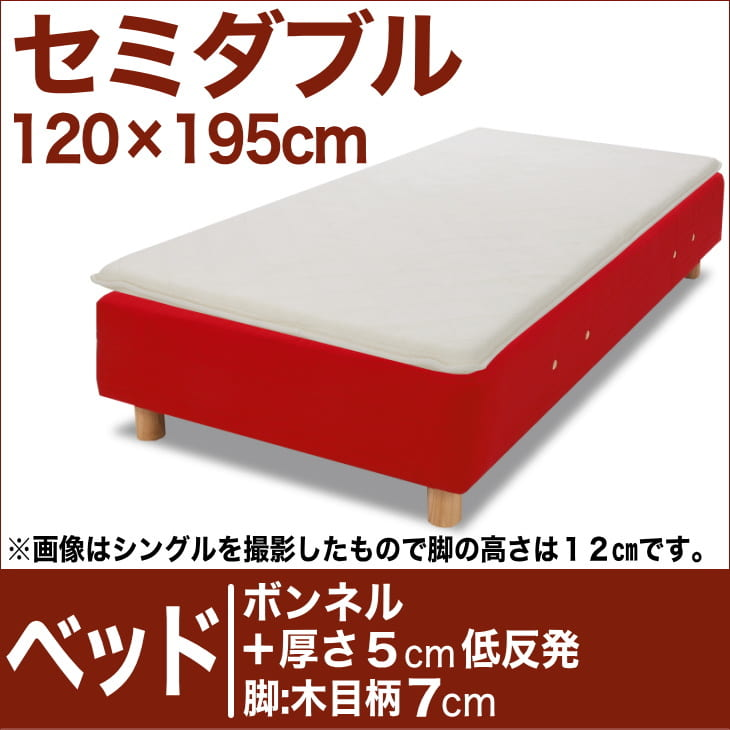 セレクトベッド ボンネルコイルスプリングベッド+厚さ5cm低反発マット 脚:木目柄(7cm) セミダブルサイズ(120×195cm) レッド【脚付マットレス・ヘッドボードレス・スプリング・ベット・べっど・べっと・BED・寝具・家具・送料無料・日本製】