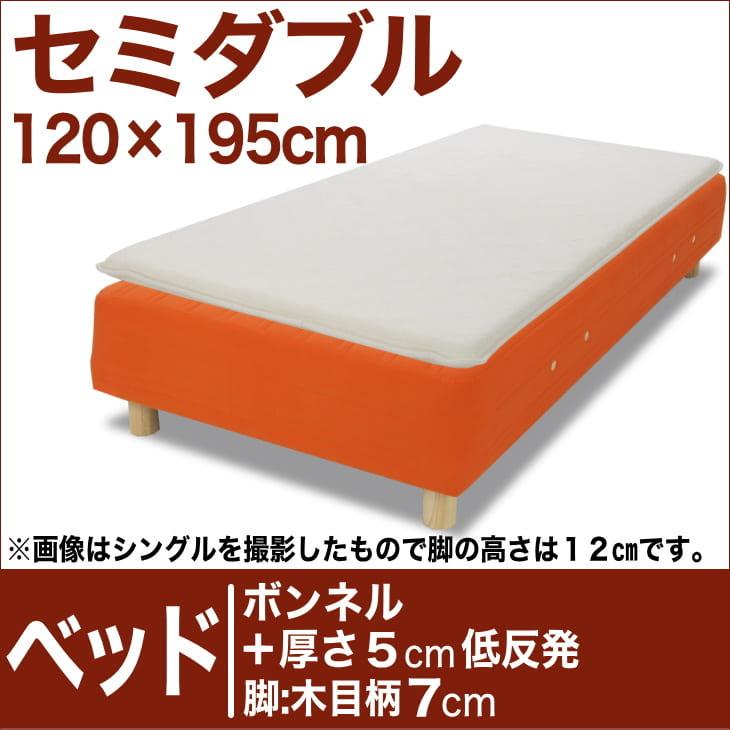 セレクトベッド ボンネルコイルスプリングベッド+厚さ5cm低反発マット 脚:木目柄(7cm) セミダブルサイズ(120×195cm) オレンジ【脚付マットレス・ヘッドボードレス・スプリング・ベット・べっど・べっと・BED・寝具・家具・送料無料・日本製】