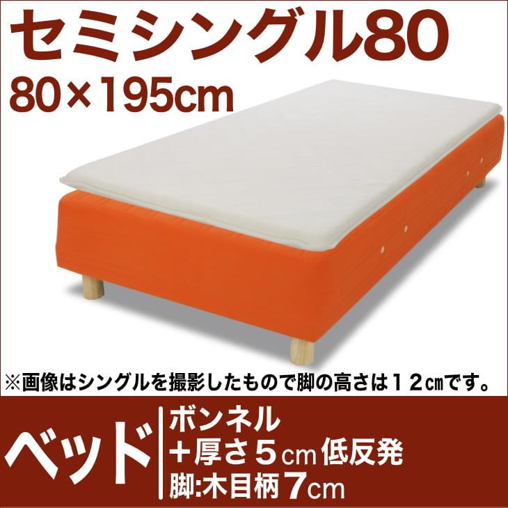 セレクトベッド ボンネルコイルスプリングベッド+厚さ5cm低反発マット 脚:木目柄(7cm) セミシングル80サイズ(80×195cm) オレンジ【脚付マットレス・ヘッドボードレス・スプリング・ベット・べっど・べっと・BED・寝具・家具・送料無料・日本製】