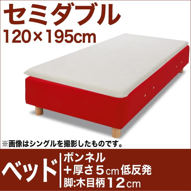 セレクトベッド ボンネルコイルスプリングベッド+厚さ5cm低反発マット 脚:木目柄(12cm) セミダブルサイズ(120×195cm) レッド【脚付マットレス・ヘッドボードレス・スプリング・ベット・べっど・べっと・BED・寝具・家具・送料無料・日本製】