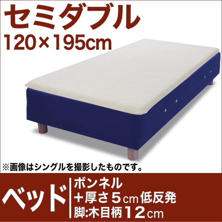 セレクトベッド ボンネルコイルスプリングベッド+厚さ5cm低反発マット 脚:木目柄(12cm) セミダブルサイズ(120×195cm) ブルー【脚付マットレス・ヘッドボードレス・スプリング・ベット・べっど・べっと・BED・寝具・家具・送料無料・日本製】